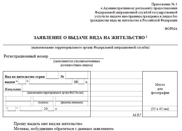 Что такое ВНЖ: порядок оформления и инструкция для иностранных граждан