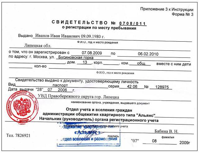Бланк временной регистрации в 2020 году: образец для оформления
