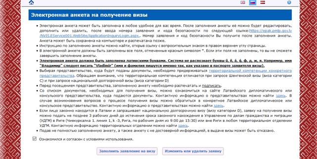 Документы на визу в Латвию: список, правила заполнения анкеты, образцы