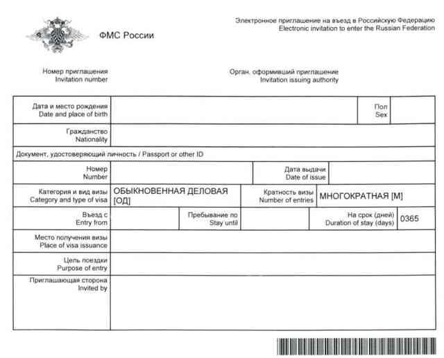Приглашение в Россию для визы в 2020 году: образец