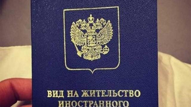 Трудоустройство иностранного гражданина, имеющего вид на жительство в 2020 году