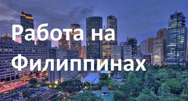 Работа на Филиппинах для Русских в 2020 году по профессиям