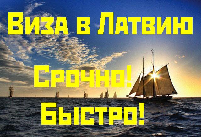 Виза в Латвию для россиян в 2020 году: самостоятельное оформление