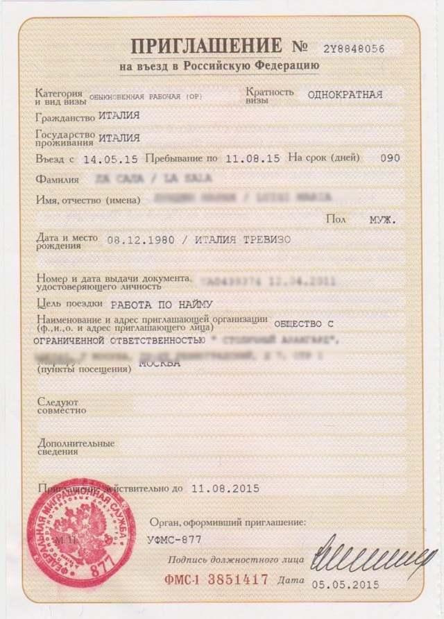 Страховка для иностранцев в России в 2020 году: как получить