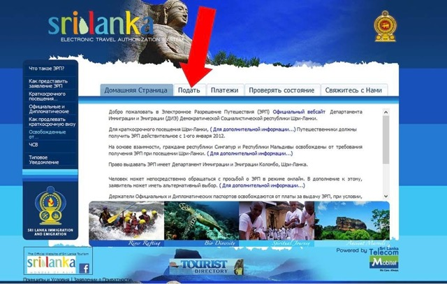 Виза на Шри-Ланку онлайн для русских в 2020 году: как оформить разрешение в электронном виде