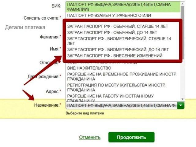 Оплата госпошлины за загранпаспорт через Сбербанк онлайн в 2020 году: инструкция