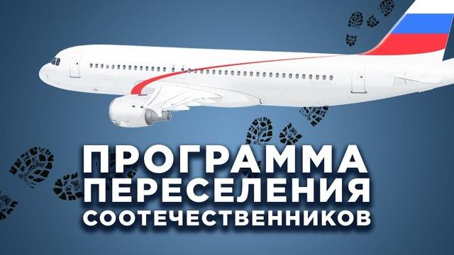 Госпрограмма переселения из Казахстана в Россию в 2020 году