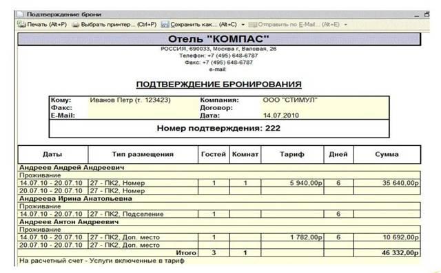 Подтверждение бронирования отеля: образец документа