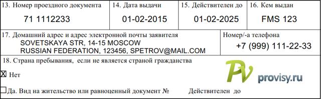 Анкета и документы для визы в Польшу: какие нужны, порядок заполнения бланков с образцами, требования к фото