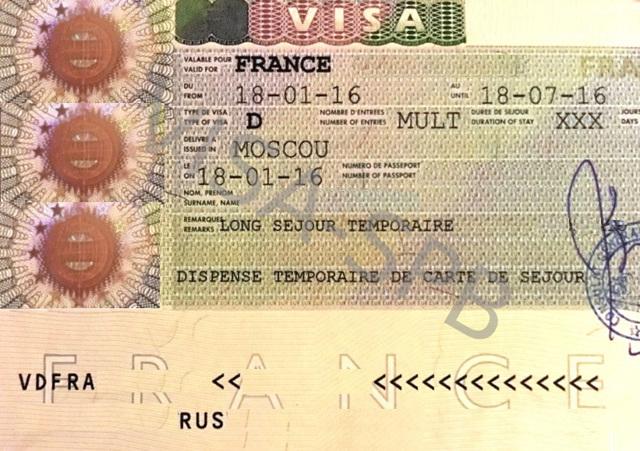 Виза во Францию для россиян в 2020 году