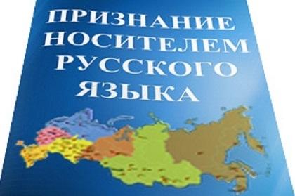 Заявление о признании носителем русского языка: бланк и образец документа