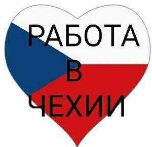 Работа в Чехии в 2020 году для русских: вакансии