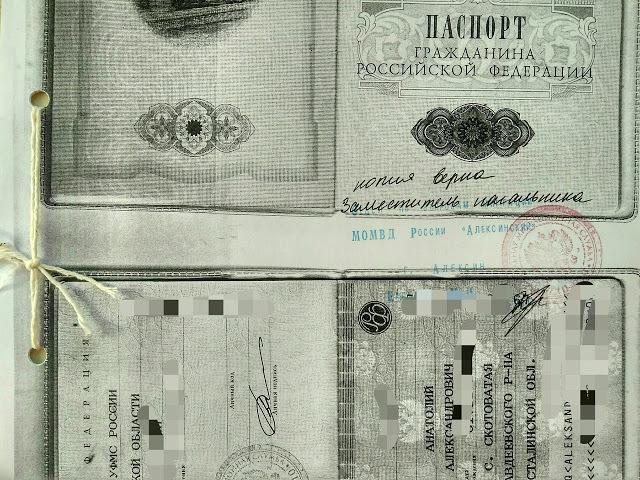 Нотариально заверенная копия паспорта в 2020 году: оформление