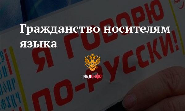Носитель русского языка и гражданство России: получение сертификата