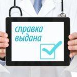 Сертификат об отсутствии ВИЧ инфекции для ФМС в 2020 году