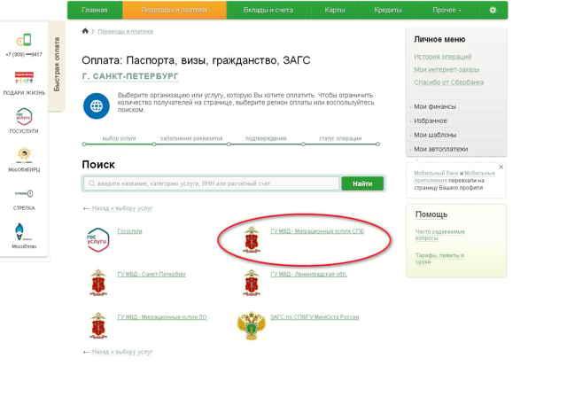 Госпошлина за получение гражданства РФ: реквизиты, способы оплаты
