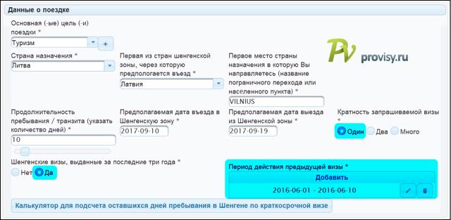 Документы на визу в Литву для россиян в 2020 году: порядок заполнения анкеты