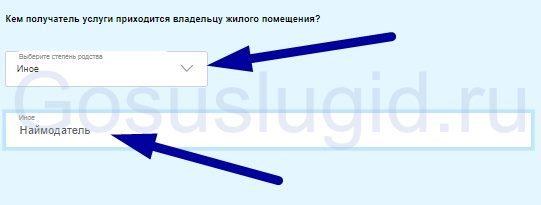 Как сделать временную регистрацию через Госуслуги в 2020 году