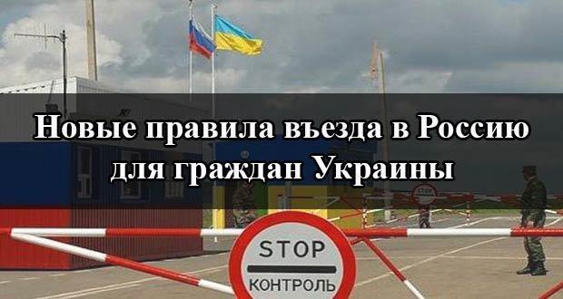 Виза для украинцев при въезде в Россию в 2020 году: нужна ли