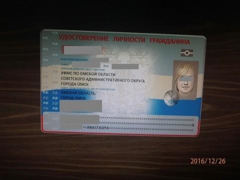 Паспорт гражданина мира в 2020 году: условия получения