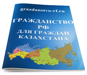 Как получить российское гражданство гражданину Казахстана: условия
