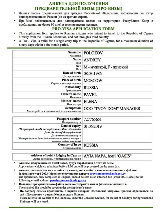 Провиза на Кипр для россиян в 2020 году: самостоятельное получение