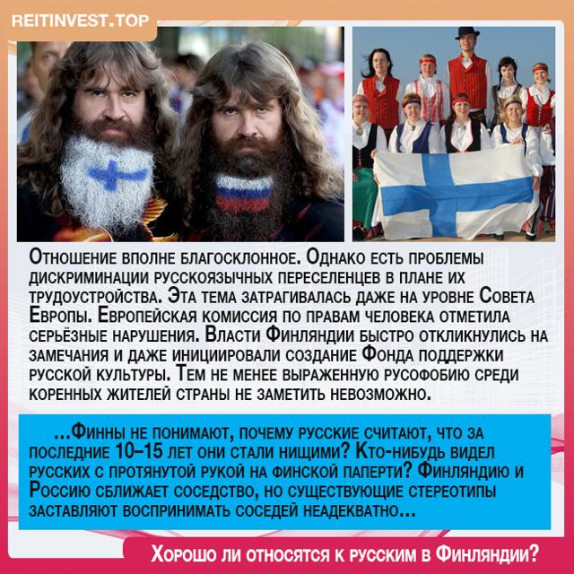 Как получить гражданство Финляндии гражданину России в 2020 году: процедура оформления