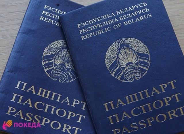 Временная регистрация для граждан Белоруссии в 2020 году: необходимые документы