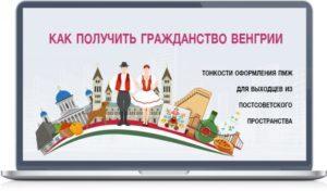 Как получить гражданство Венгрии в 2020 году: пошаговая инструкция