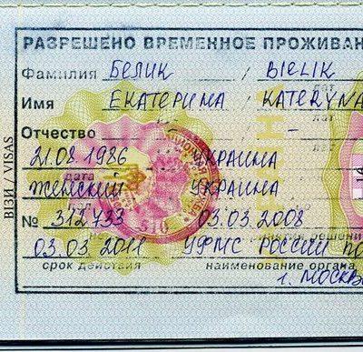 Регистрация по РВП по месту жительства и не только в 2020 году: документы и права