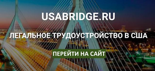 Русские в Америке: где можно работать