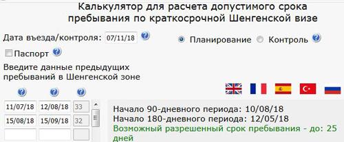 Виза в Словению для россиян в 2020 году: самостоятельное получение