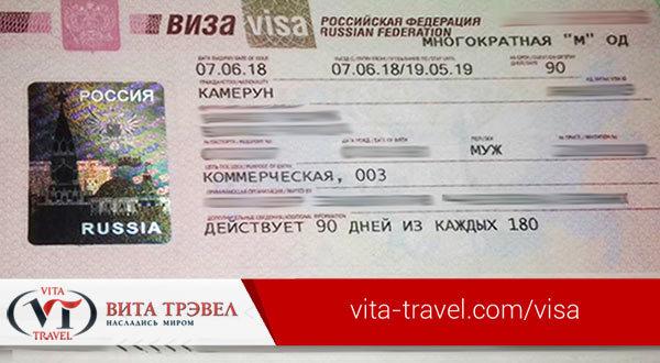 Коммерческое приглашение в россию образец