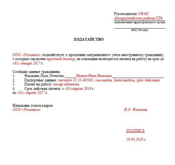Образец миграционной карты РФ 2020: бланк - форма