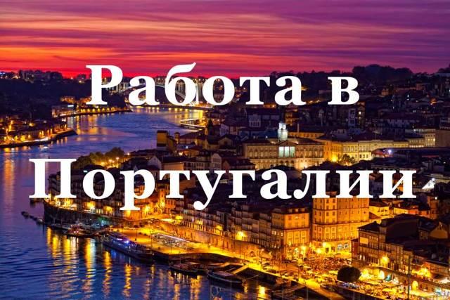 Работа в Португалии для русских на 2020 год: поиск вакансий