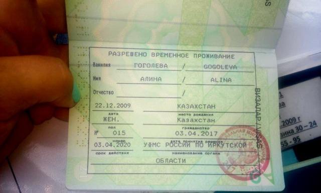 Где можно работать с РВП в России 2020: нужные документы
