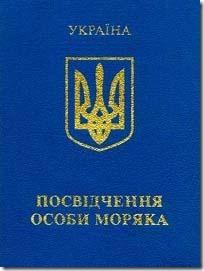 Удостоверение личности моряка в 2020 году: цена