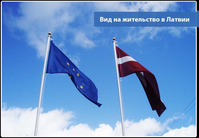Вид на жительство в Латвии для россиян: как получить или продлить ВНЖ гражданину РФ