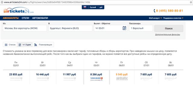 На каком сайте лучше покупать авиабилеты?