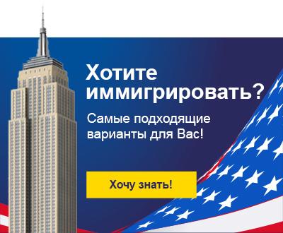 Бизнес виза в США для россиян: как получить в 2020