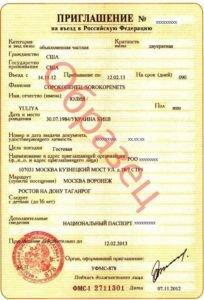 Виза в Кению для россиян в 2020 году: образец анкеты