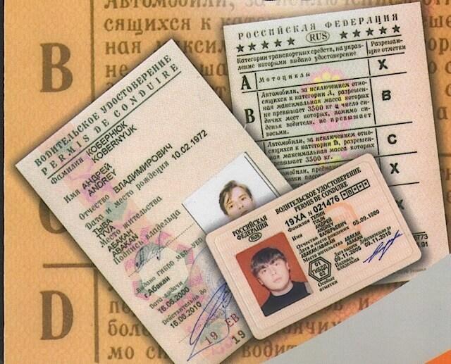 Особые отметки в водительском удостоверении в 2020 году