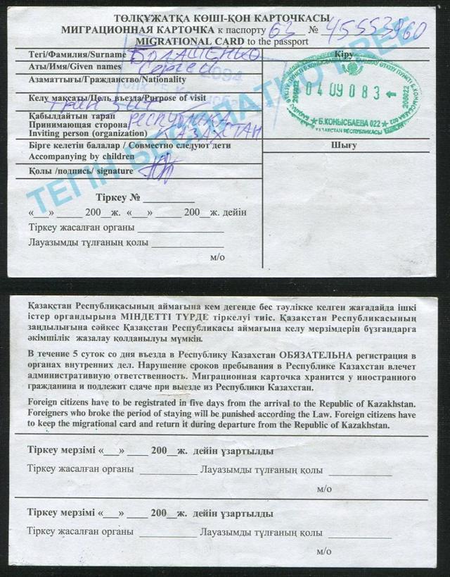 Нужен ли загранпаспорт в Казахстан в 2020 году: подробности