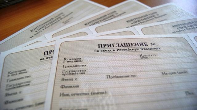 Заявление на приглашение иностранного гражданина: бланк