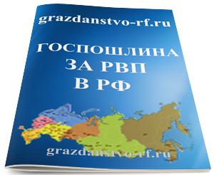 Госпошлина на РВП в 2020 году: квитанция, реквизиты