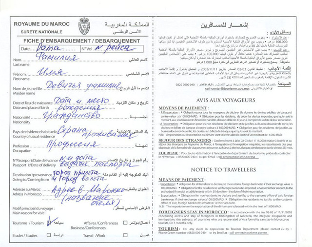 Виза в Марокко для россиян в 2020 году: самостоятельное оформление