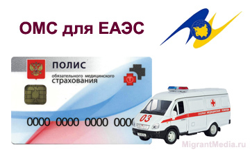 Полис ОМС для иностранных граждан в 2020 году: стоимость, как получить