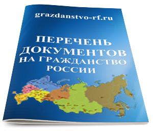 Перечень документов для получения гражданства РФ в 2020 году