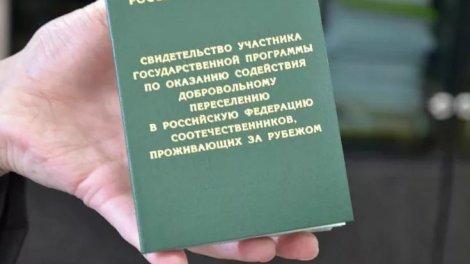 Гражданство РФ по программе переселения соотечественников в 2020 году