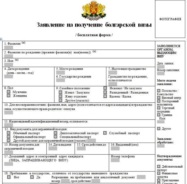 ВНЖ в Болгарии: как получить вид на жительство россиянину в 2020 году, какие документы потребуются для оформления